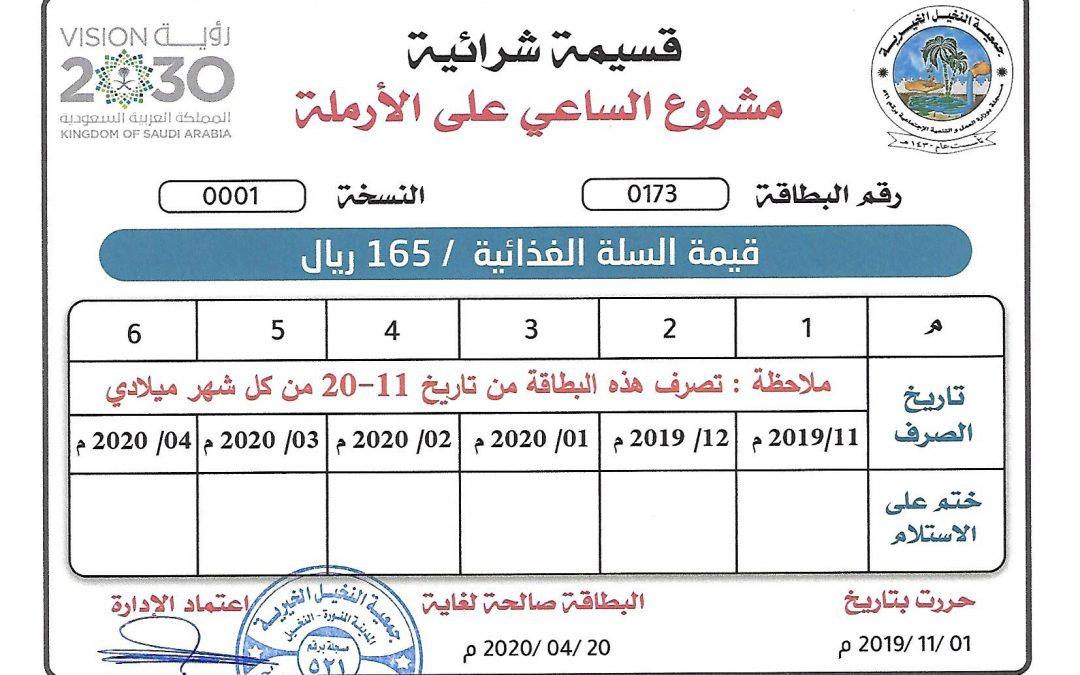 تم توزيع عدد 173 بطاقة لأسر السجناء والأرامل