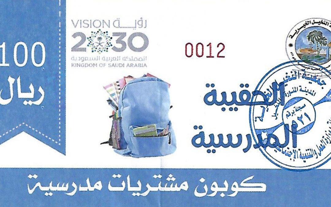 بفضل الله تم الانتهاء من صرف الحقائب المدرسية والكسوة بمبلغ  20.000 عشرون الف ريال للأيتام