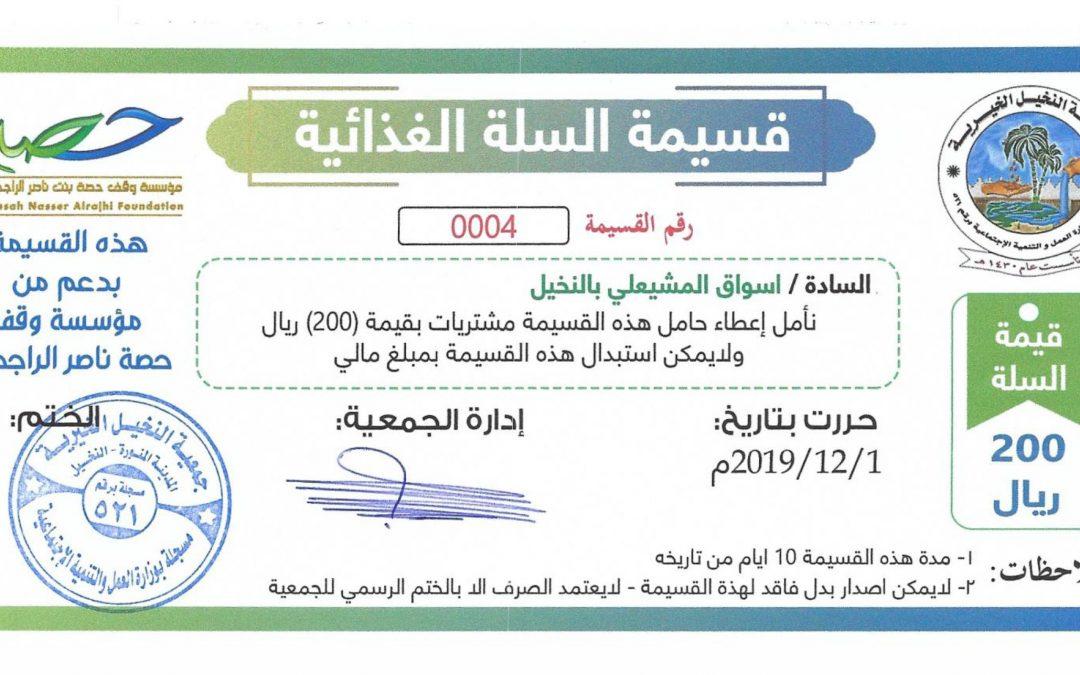 بفضل الله تم الانتهاء من صرف 80 سلة غذائية بدعم من وقف حصة بنت ناصر الراجحي
